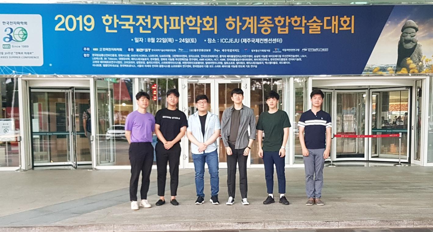 2019 한국전자파학회.png